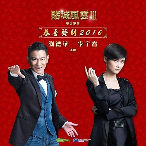 Andy Lau & Li Yu Chun