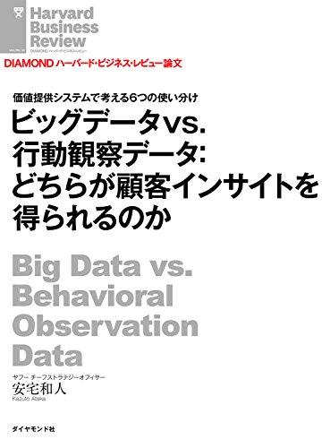 ビッグデータvs.行動観察データ:どちらが顧客インサイトを得られるのか DIAMOND ハーバード・ビジネス・レビュー論文
