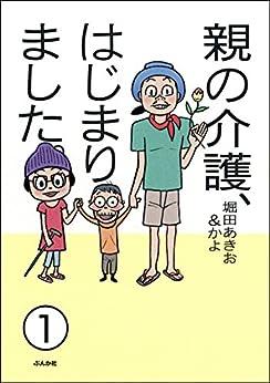 [堀田あきお, 堀田かよ]の親の介護、はじまりました。(分冊版) 【第1話】 (ぶんか社コミックス)