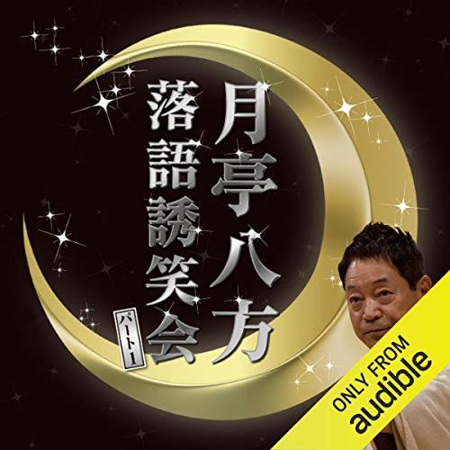 『月亭八方落語誘笑会』のカバーアート
