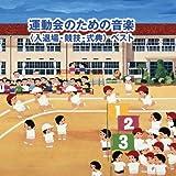 運動会のための音楽 ベスト<入退場・競技・式典> キング・ベスト・セレクト・ライブラリー2019