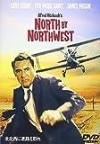 北北西に進路を取れ 特別版[DVD]