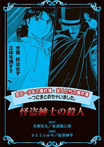 金田一少年の事件簿と犯人たちの事件簿 一つにまとめちゃいました。怪盗紳士の殺人 (週刊少年マガジンコミックス)