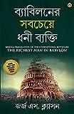 The Richest Man in Babylon in Bengali (ব্যাবিলনের সবচেয়ে ধনী ব্যক্তি : Byabilaner Sabcheye Dhoni Byakti) Bangla Translation of the International Best Seller