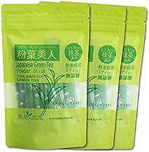 粉葉美人 3袋セット(1g×15包入×3袋)(鹿児島県産 粉末緑茶 スティックタイプ)