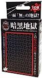 108ピース ジグソーパズル 暗黒地獄 マイクロピース(10x14.7cm)