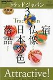 NHK テレビ Trad Japan (トラッドジャパン) 2013年 03月号 [雑誌]