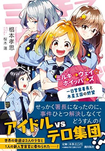 ミルキ→ウェイ☆ホイッパ→ズ 一日警察署長と木星王国の野望 (潮文庫)