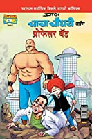 Chacha Chaudhary and Professor Bad (Marathi)