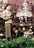 白雪先生と子供たち[DVD]