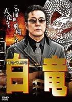 白竜10 [DVD]
