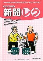 新聞レク―レク担当者必見! (身近な物シリーズ)