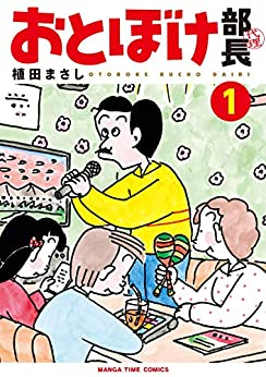 [植田まさし]のおとぼけ部長代理 1巻 (まんがタイムコミックス)
