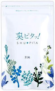 臭ピタッ! エチケットサプリ 31粒(31日分) どんなお悩みもピタッ!