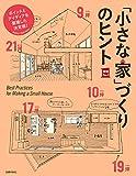 「小さな家」づくりのヒント 主婦の友実用No.1シリーズ