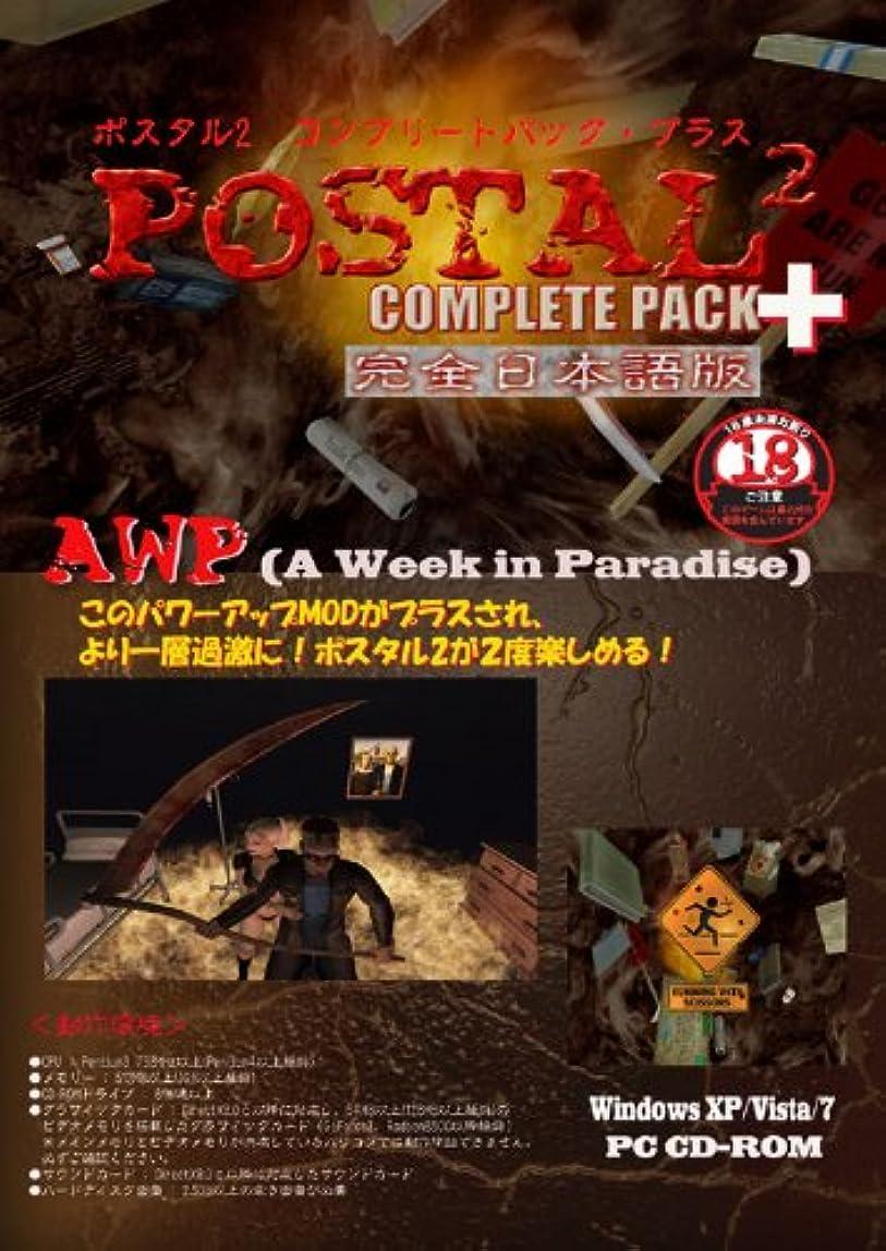下線動物浮浪者ポスタル2 コンプリートパック?プラス 完全日本語版
