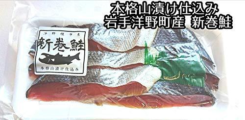 産直丸魚 特選 岩手の新巻鮭【新 物】切り身パック300g 4-8切入(2020秋季漁獲秋鮭使用) 鮭 さけ あらまきさけ