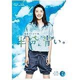 連続テレビ小説 半分、青い。 完全版 ブルーレイ BOX2 [Blu-ray]
