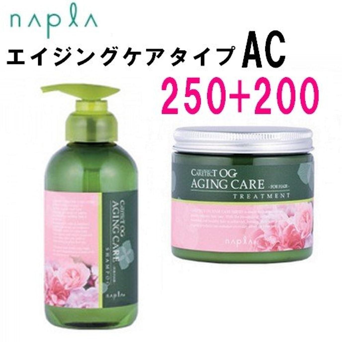 お酒強打アミューズナプラ ケアテクトOG シャンプー&トリートメント AC セット 250ml/200g