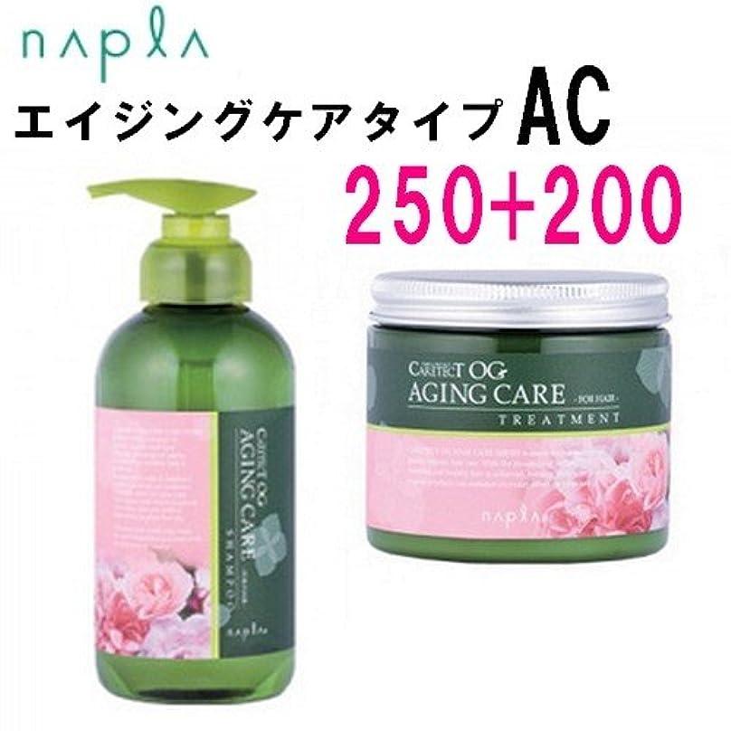 罰暖かく関税ナプラ ケアテクトOG シャンプー&トリートメント AC セット 250ml/200g