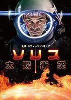 ソリス [DVD]