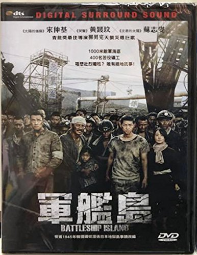 trend rank Battleship Island Region 3 Max 70% OFF DVD Chi Non English USA
