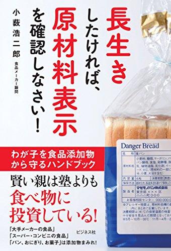 長生きしたければ、原材料表示を確認しなさい! ~わが子を食品添加物から守るハンドブック~