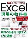 できるYouTuber式 Excel 現場の教科書 「本×動画」で学ぶ新しい独習~180万回再生の実績!