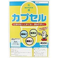 ※松屋カプセル 食品用ゼラチンカプセル 000号 1000個入×6個セット