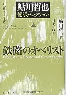 鉄路のオベリスト 鮎川哲也翻訳セレクション (論創海外ミステリ)