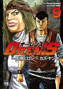 OREN'S 9 (ヤングチャンピオン・コミックス)