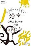 白川静文字学に学ぶ漢字なりたちブック 5年生