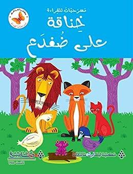 خناقة على ضفدع (مسرحيات للقراءة) (Arabic Edition) by [JULIA DONALDSON, دكتور البير مطلق]