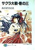 サクラ大戦〈巻の3〉 (富士書ファンタジア文庫)