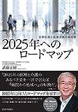 2025年へのロードマップ 2014年4月補訂版