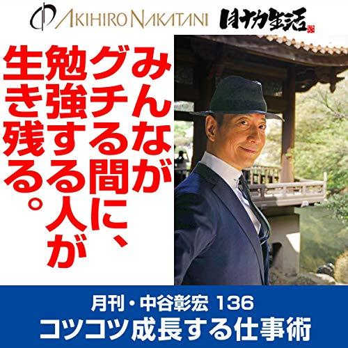 『月刊・中谷彰宏136「みんながグチる間に、勉強する人が生き残る。」』のカバーアート