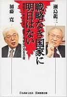戦略なき国家に明日はない―戦後50年の日本の検証と今後の行方を示唆