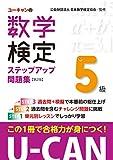 U-CANの数学検定5級ステップアップ問題集 第2版【予想模擬検定(2回分)+過去問題(1回分)つき】 (ユーキャンの資格試験シリーズ)
