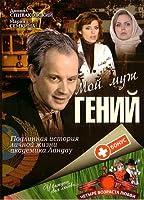 Moj musch - genij (Bonus: Tschetyre wosrasta ljubwi) [Мой муж - гений (Бонус: Четыре возраста любви)] - russische Originalfassung [DVD] [DVD]