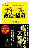 日本の大問題が見えてくる ディープな政治・経済 「ディープ」シリーズ (中経出版)