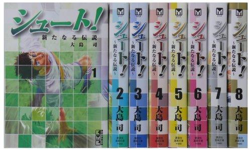シュート! ~新たなる伝説~ 文庫 全8巻 完結セット (講談社漫画文庫)