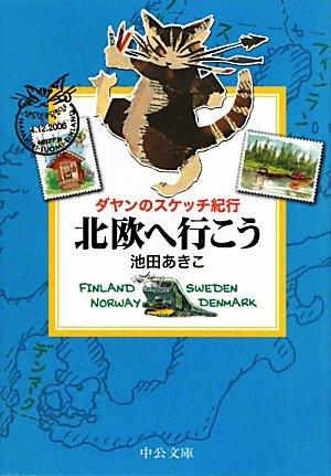 北欧へ行こう―ダヤンのスケッチ紀行 (中公文庫)の詳細を見る