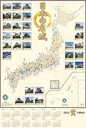 ぶよお堂 2022年 カレンダー 壁掛け 日本の名城 22BY-702