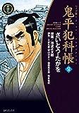 ワイド版鬼平犯科帳 57 (SPコミックス)