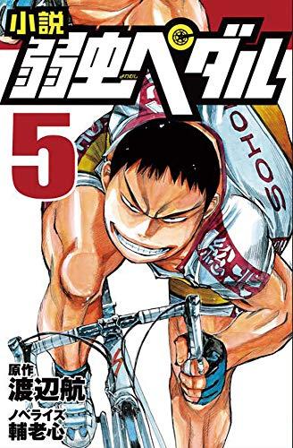 小説 弱虫ペダル 5 (フォア文庫)