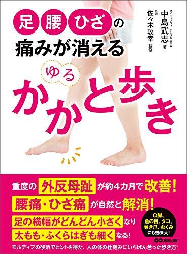 足・腰・ひざの痛みが消える ゆるかかと歩き―――腰痛・ひざ痛が自然と解消!