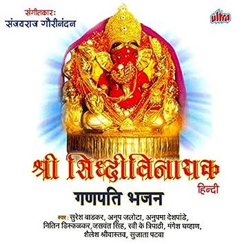 Shri Siddhivinayak Ganpati Bhajan