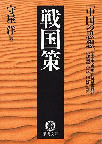 中国の思想(2) 戦国策(改訂版) (徳間文庫)