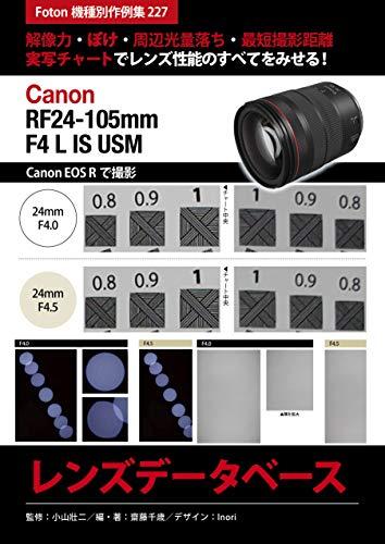 Canon RF24-105mm F4 L IS USM レンズデータベース: Foton機種別作例集227 解像力・ぼけ・周辺光量落ち・最短撮影距離 実写チャートでレンズ性能のすべてをみせる! Canon EOS Rで撮影で撮影