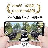 GamePRO 荒野行動 PUBG Mobile スマホゲーム専用 指サック 6個入り 手汗対策 超薄 超高感度 伸縮性抜群 iPhone/Android/iPad/各種タブレット等全機種対応